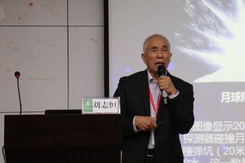 教授刘志恒