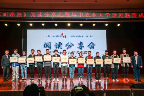 话剧联盟授牌仪式全体合影(学通社记者 吴毅博 摄)