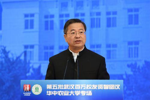 湖北省委副书记、武汉市委书记陈一新讲话