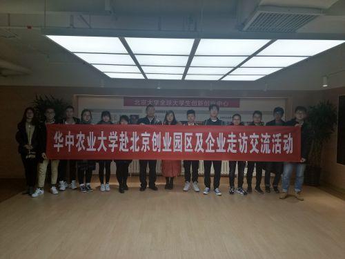 学校组织赴北京部分创业园区走访交流(供图:宋子千)