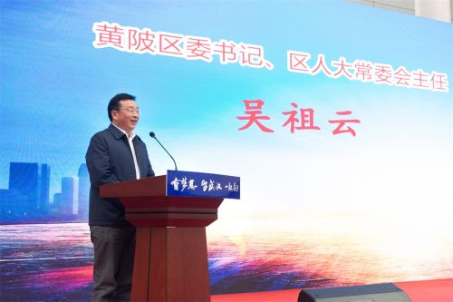 黄陂区委书记、区人大常委会主任吴祖云发言(学通社记者 彭雨格 摄)