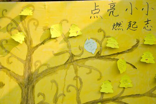 工学院推出的趣味公益展板同学们在上面写下自己的期待(学通社记者蒲振 摄)