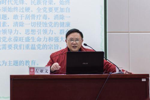 左亚文教授十九大报告创新点主题报告 李明霞摄