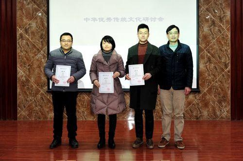 学校召开中华优秀传统文化研讨会