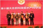 水产学院梁旭方团队获第十届大北农科技奖