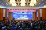 中国规模猪场智造论坛开幕