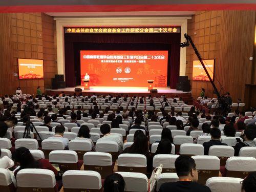 中国高教学会教育基金工作研究分会在校召开