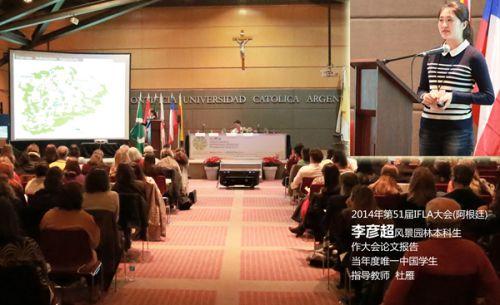 李彦超 IFLA(阿根廷)国际报告