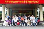 武汉市绿色畜牧产业建设启动会在我校召开