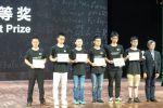 我校代表队获ASC2018全球总决赛一等奖