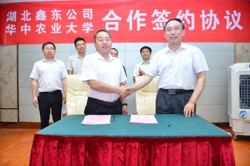 会上,我校与湖北鑫东生态农业公司签署校企合作协议