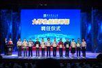 学校举行第三届十大创业先锋颁奖典礼