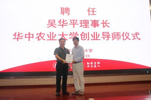 吴华平做客作物科学高端讲坛畅谈现代农业