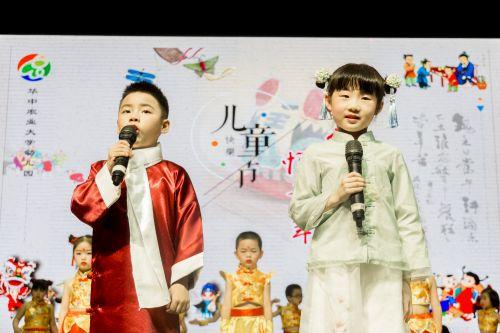 华农幼儿园六一庆典(学通社记者 彭韵菲 摄)-22
