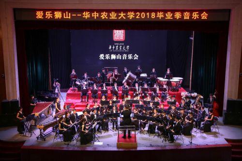 管乐表演全景图(学通社记者 吴毅博摄)