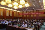 中美华人化学教授学术会议在我校举行