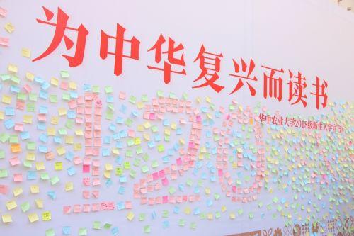 """迎新季奏响""""为中华复兴而读书""""的时代强音"""