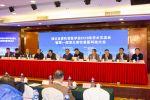 湖北省畜牧兽医学会2018年学术交流会在宜昌召开