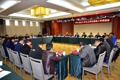 华中农业大学定点帮扶建始工作推进会现场