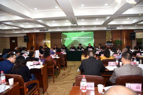 中国风景园林学会教育工作委员会换届大会在校举行