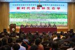 中国林学会森林生态分会学术研讨会暨第八届会员大会在华农召开