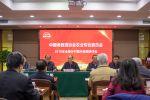 中国老教授协会农业专业委员会年会在校召开