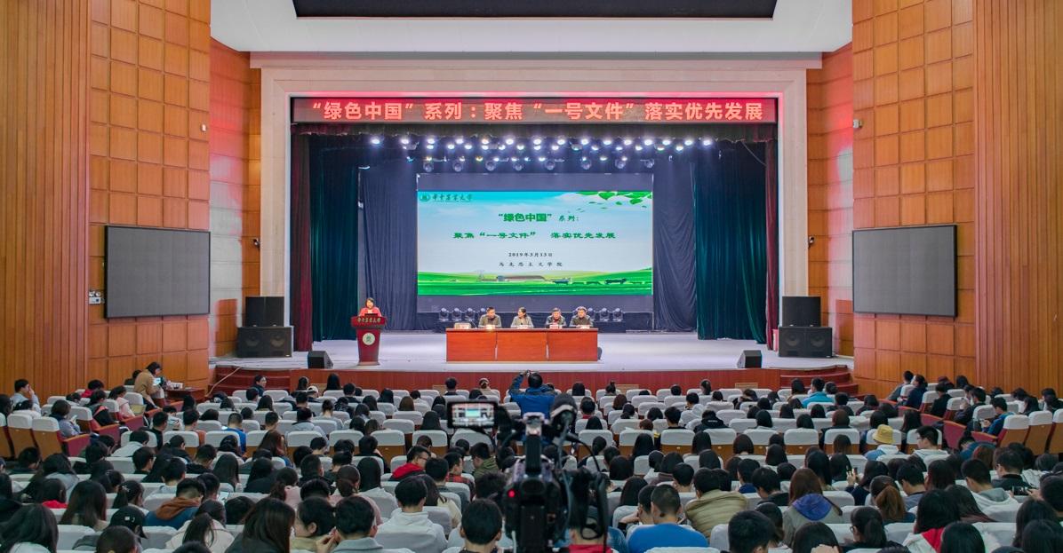 绿色中国会场全景【学通社记者 刘航 摄】