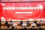 """湖北省2019年农村社会工作研讨暨""""三助行动""""改革创新项目推进会在校举行"""