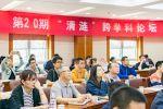"""第二十期""""清涟""""跨学科论坛在华农举办"""