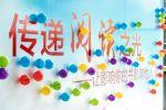 """""""为中华复兴而读书""""  第十二届读书节开幕"""
