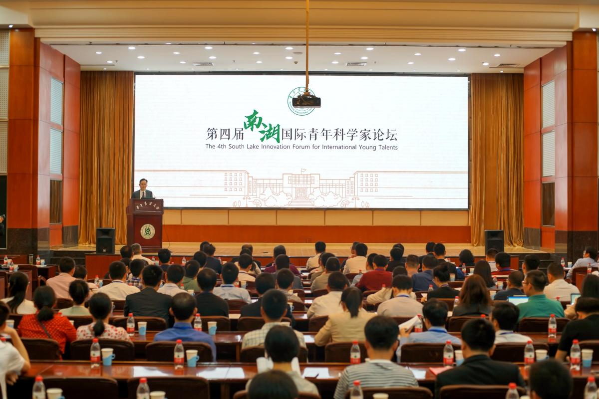 第四届南湖国际青年科学家论坛开幕