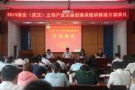 """""""2019淮安(武汉)主导产业发展招商高级研修班""""在我校开班"""