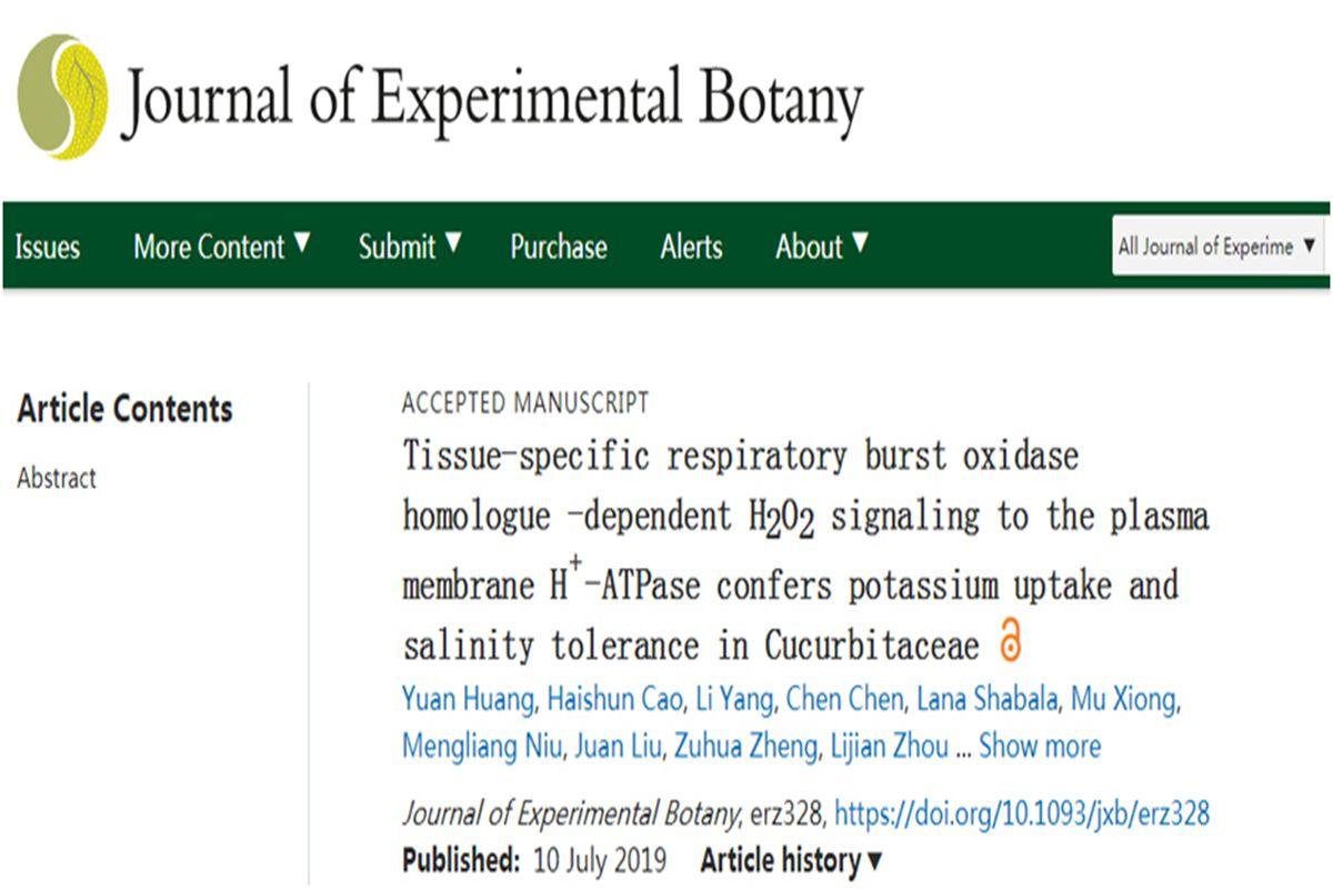Journal of Experimental Botany截图