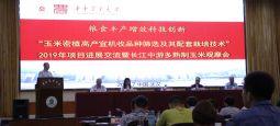 粮丰科技重点专项进展交流暨长江中游多熟制玉米观摩会召开