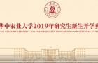 台湾宾果28平台2019年研究生新生开学典礼