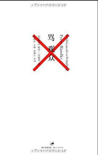 诺贝尔文学奖作者图书——骂观众_狮山书架_悦读_南湖新闻网