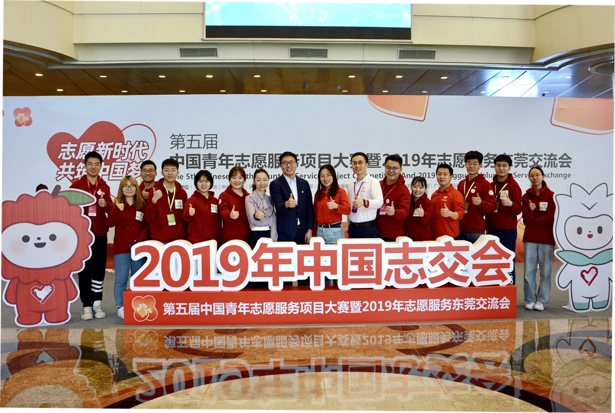 第五届中国青年志愿服务项目大赛暨志愿服务交流会全体参赛代表合影(通讯员  陈英桦 摄)