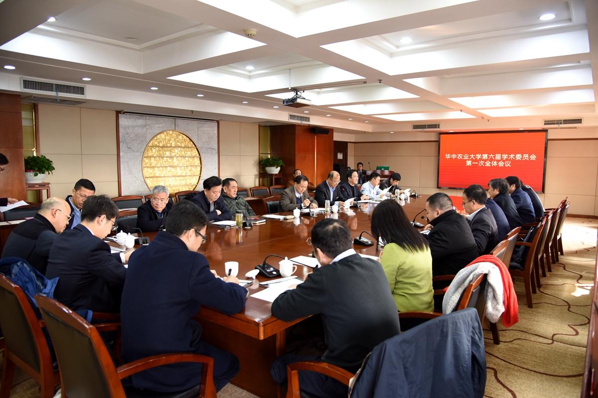 新一届校学术委员会召开第一次全体会议