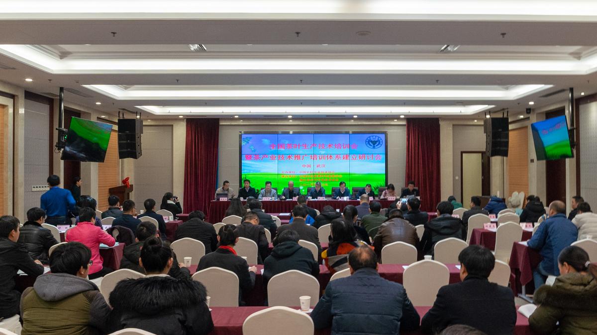 全国茶叶生产技术培训会暨茶产业技术推广培训体系建设研讨会在汉举行