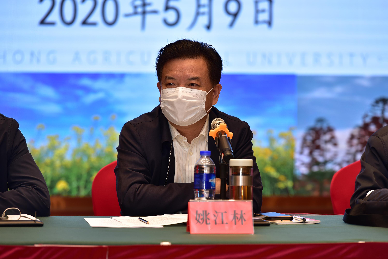 校党委副书记、副校长姚江林讲话