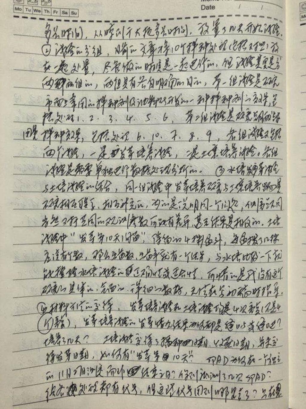鲁剑巍老师手写的修改意见