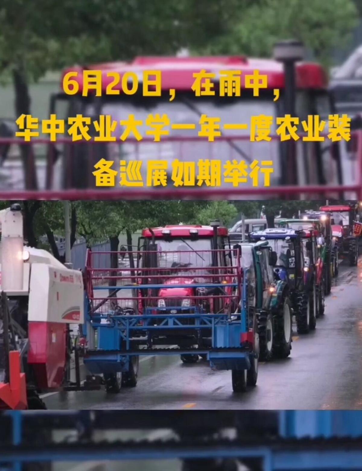 农机装备巡展