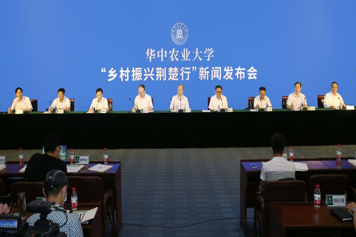 """<p><p>华中农业大学""""乡村振兴荆楚行""""新闻发布会现场 侯国涛摄</p></p>"""