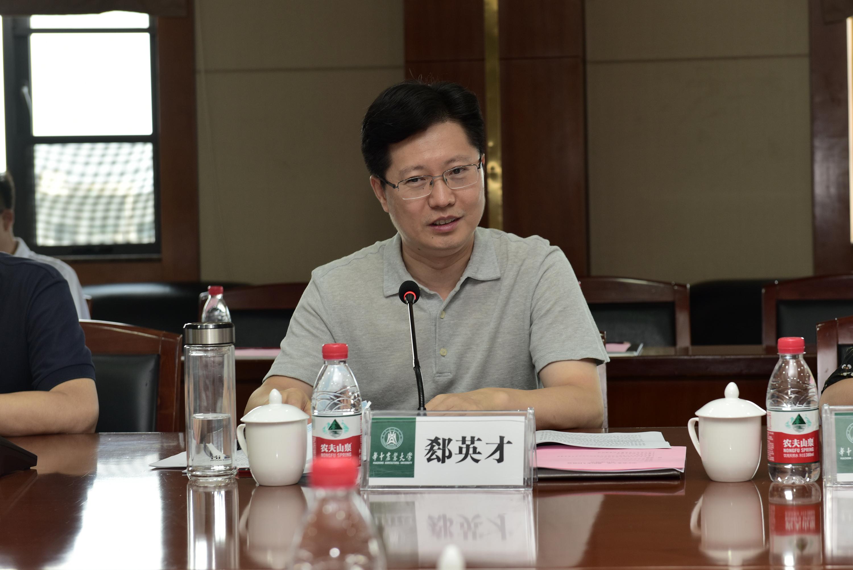 襄阳市人民政府市长郄英才讲话