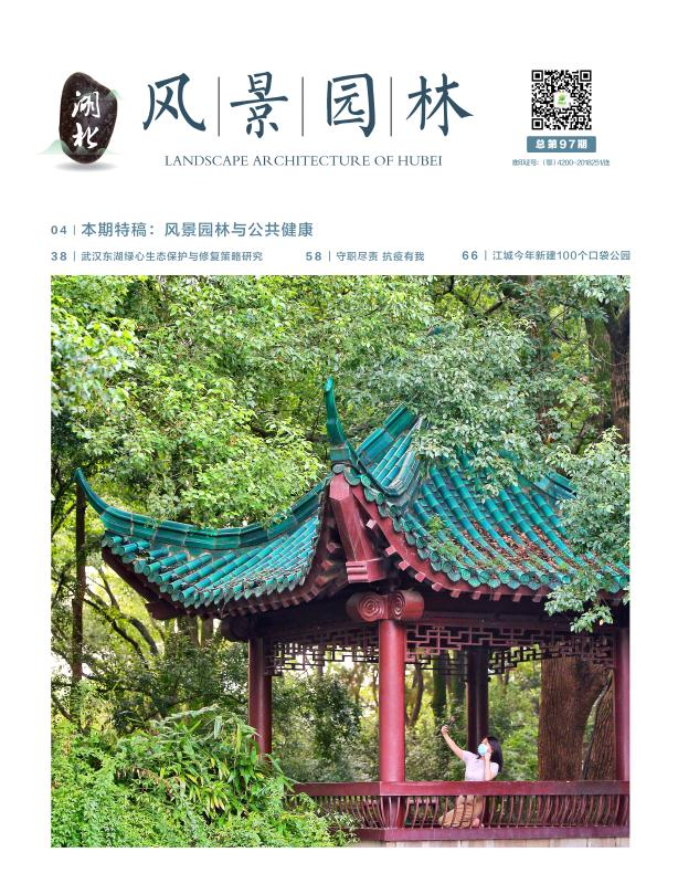 《湖北风景园林》改版后的首期杂志封面