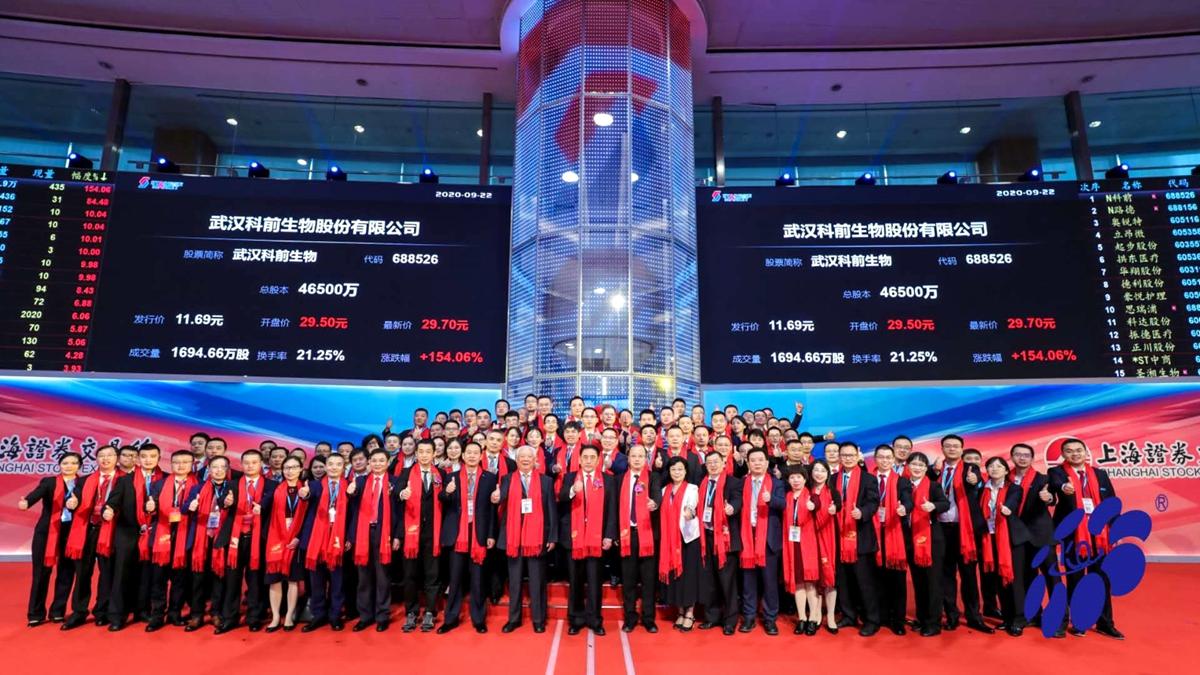 武汉科前生物股份有限公司上市仪式现场