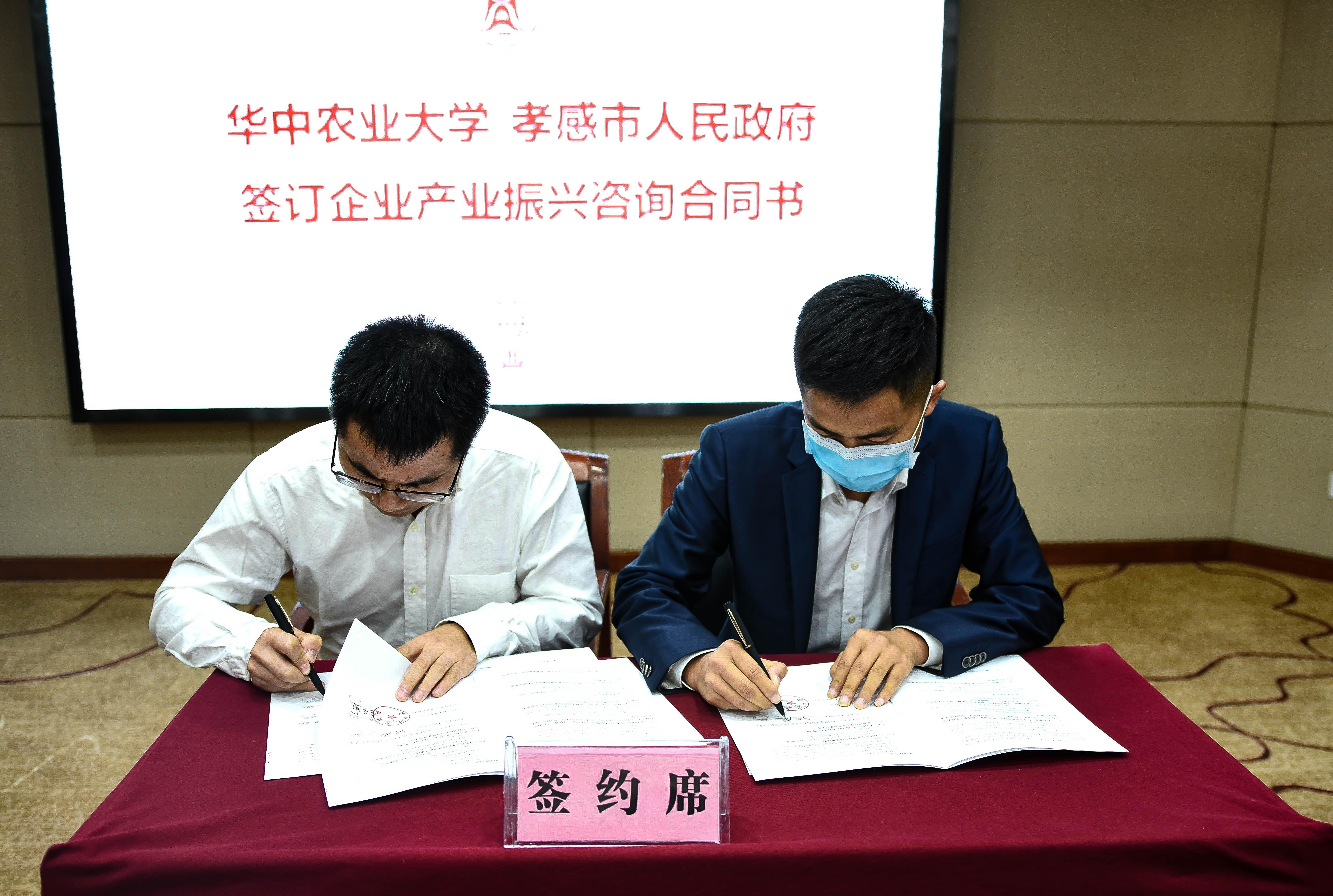 经济办理学院院长李谷成与签订战略合作协议(匡敏 摄)