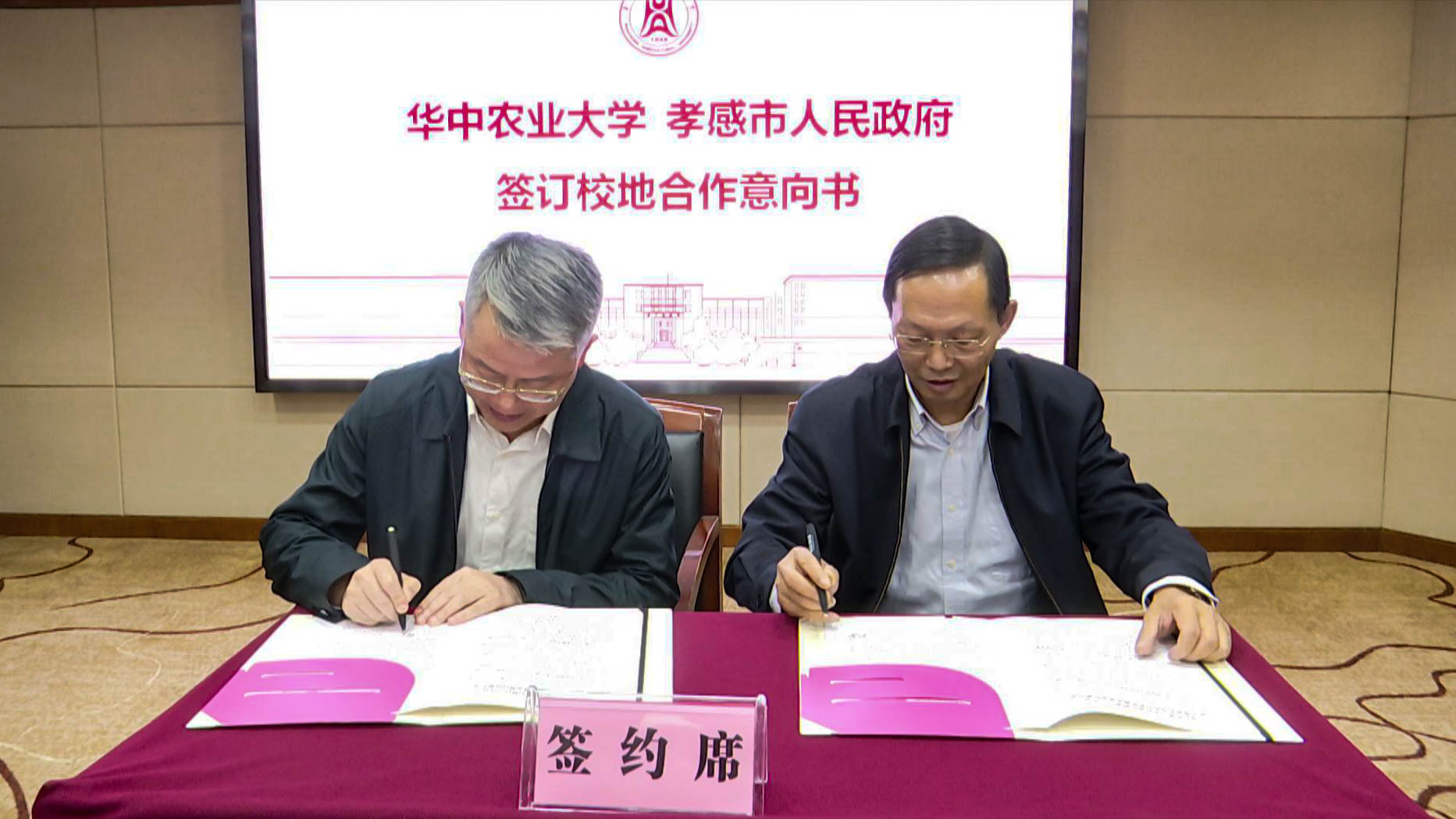 校党委书记廖济忠与张志敏副市长签订战略合作协议 (张舒畅 摄)