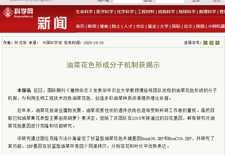 《中国科学报》 (2021-03-02 第3版 农业科技)
