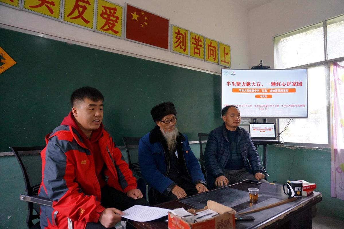 """志愿者在华农大石小学开展""""五老进校园""""活动,邀请78岁高龄老党员为孩子们讲述40年前大石村的故事"""